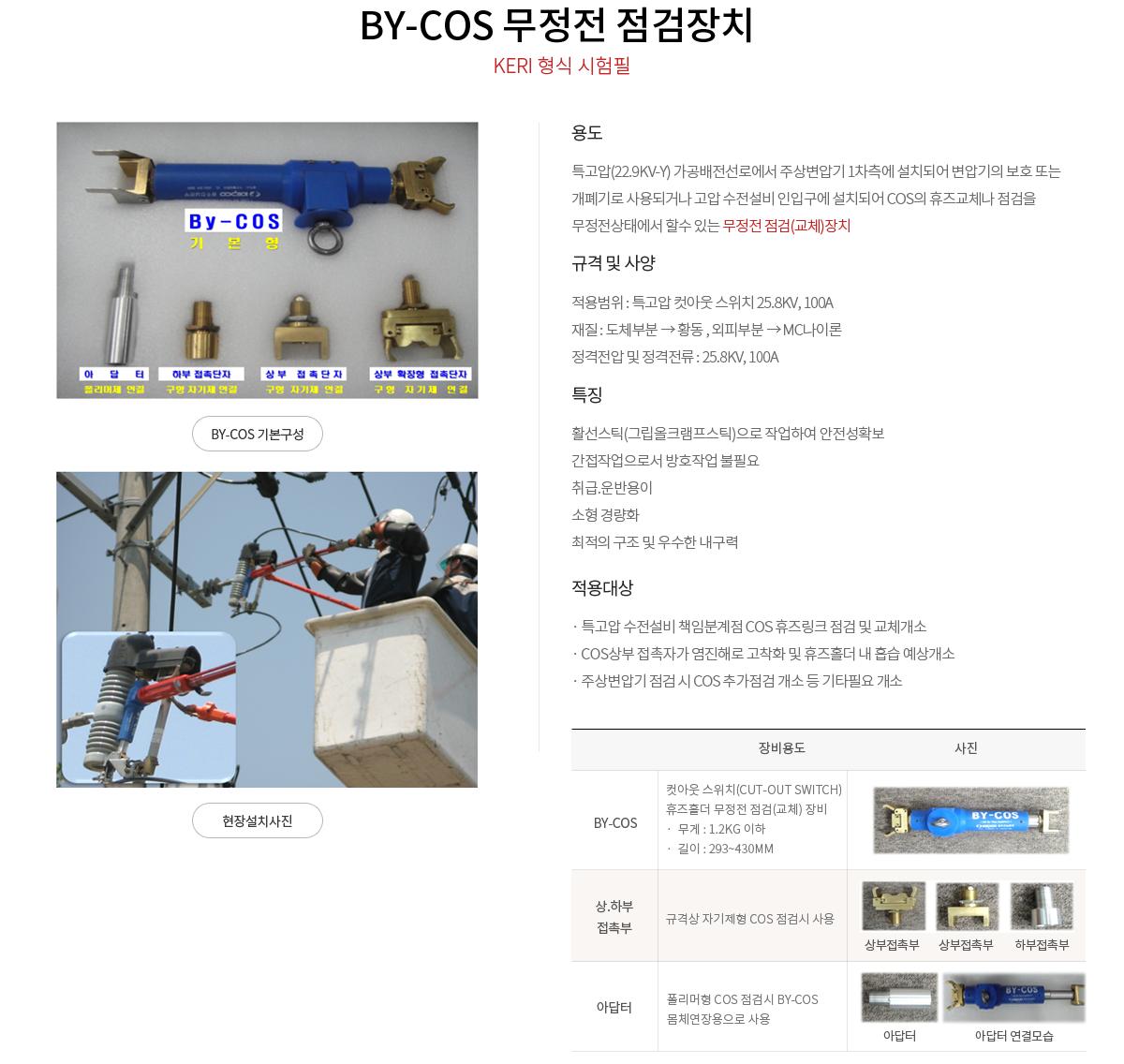BY-COS-무정전-점검장치
