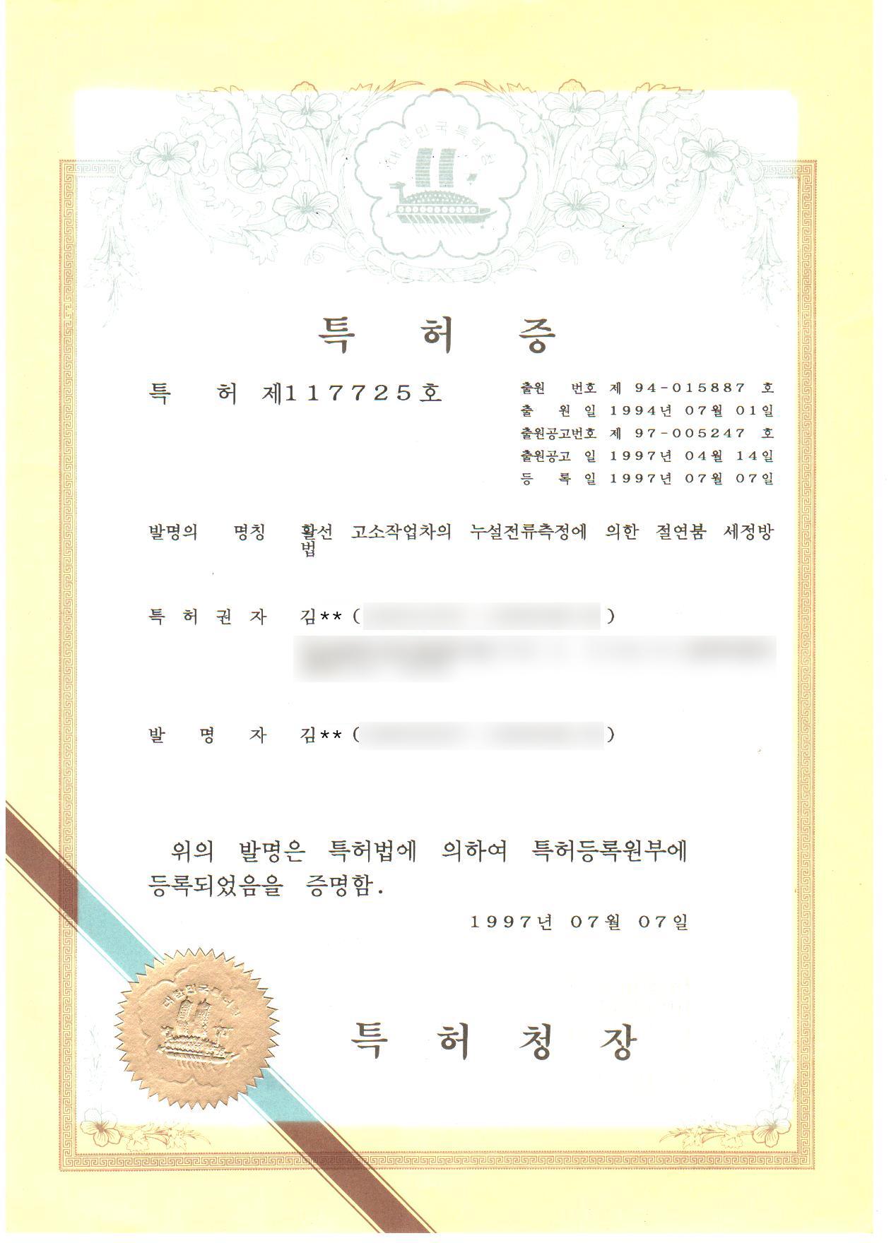 특허증-010