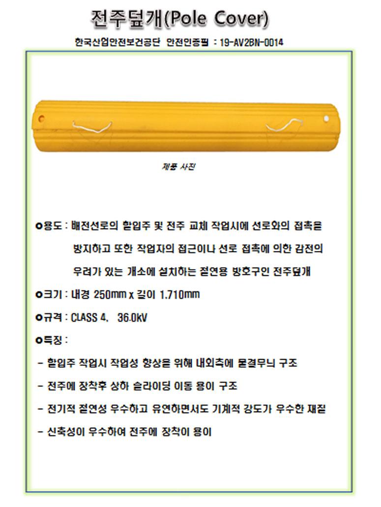 product_jeonju_191018